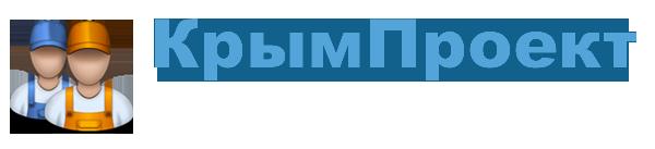 Строительная компания «Крымпроект» - ремонт и отделочные работы в Севастополе